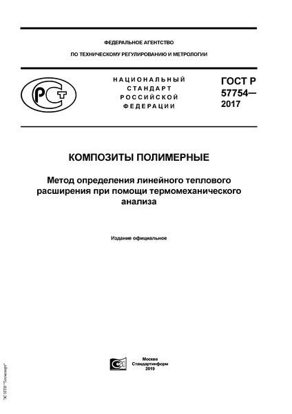 ГОСТ Р 57754-2017 Композиты полимерные. Метод определения линейного теплового расширения при помощи термомеханического анализа