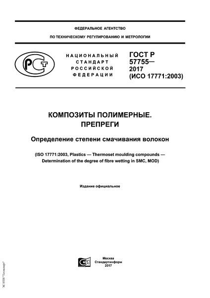 ГОСТ Р 57755-2017 Композиты полимерные. Препреги. Определение степени смачивания волокон
