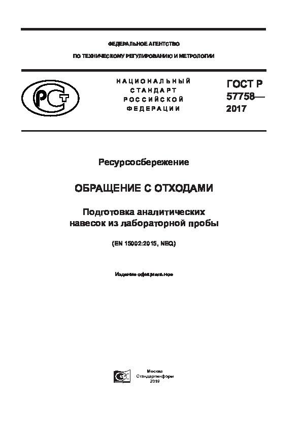 ГОСТ Р 57758-2017 Ресурсосбережение. Обращение с отходами. Подготовка аналитических навесок из лабораторной пробы
