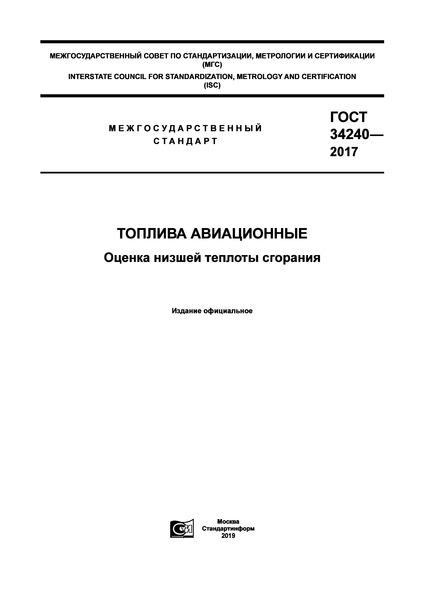 ГОСТ 34240-2017 Топлива авиационные. Оценка низшей теплоты сгорания