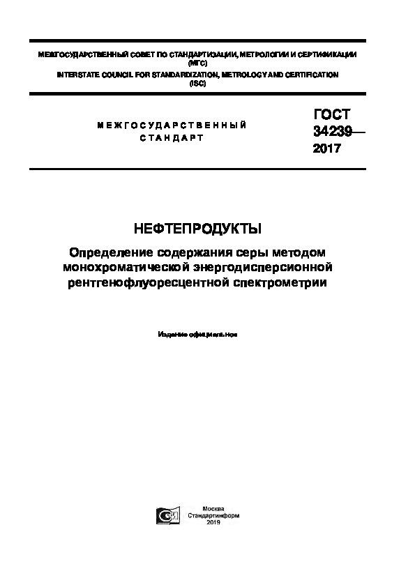 ГОСТ 34239-2017 Нефтепродукты. Определение содержания серы методом монохроматической энергодисперсионной рентгенофлуоресцентной спектрометрии