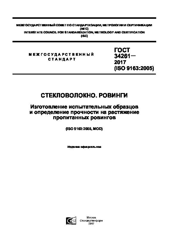 ГОСТ 34261-2017 Стекловолокно. Ровинги. Изготовление испытательных образцов и определение прочности на растяжение пропитанных ровингов