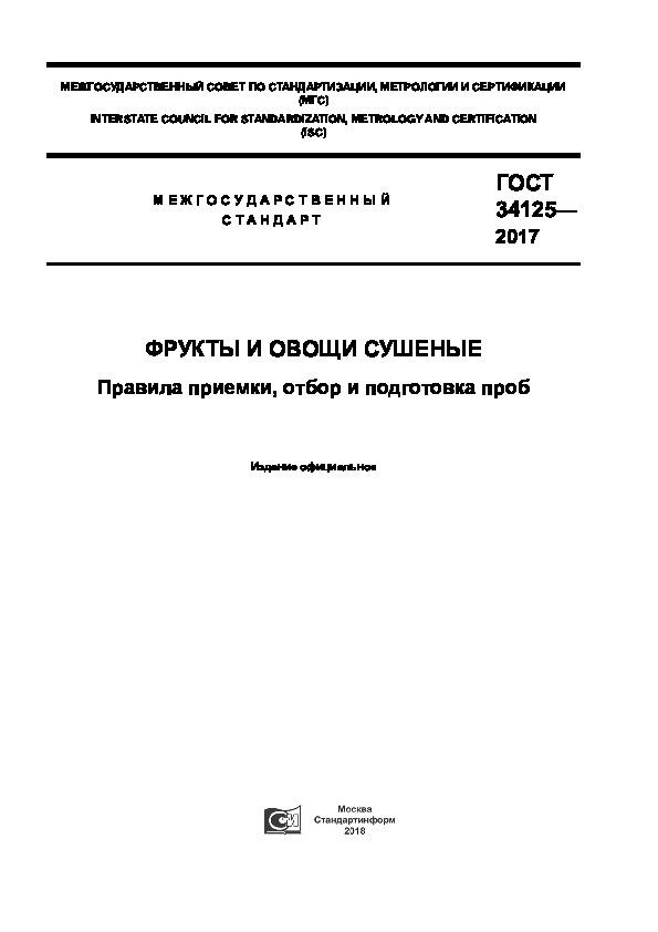 ГОСТ 34125-2017 Фрукты и овощи сушеные. Правила приемки, отбор и подготовка проб