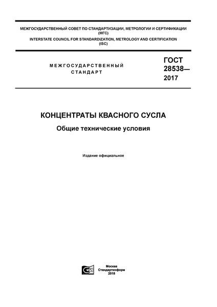 ГОСТ 28538-2017 Концентраты квасного сусла. Общие технические условия