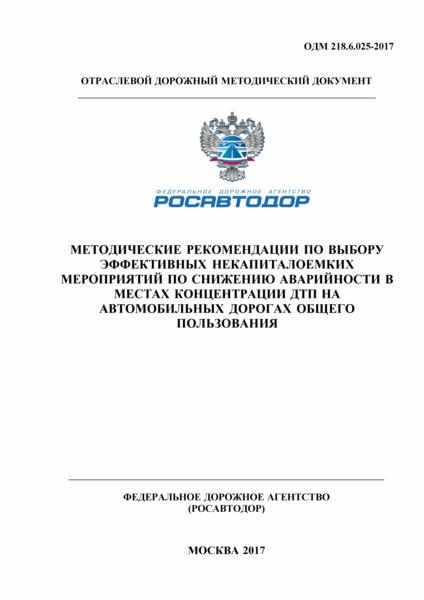 ОДМ 218.6.025-2017 Методические рекомендации по выбору эффективных некапиталоемких мероприятий по снижению аварийности в местах концентрации ДТП на автомобильных дорогах общего пользования