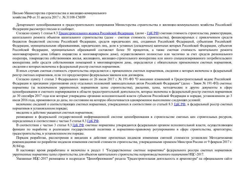 Письмо 31108-СМ/09 О порядке определения сметной стоимости строительства объектов капитального строительства