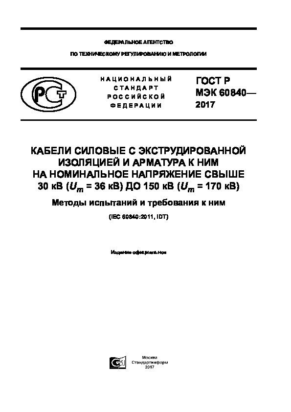 ГОСТ Р МЭК 60840-2017 Кабели силовые с экструдированной изоляцией и арматура к ним на номинальное напряжение свыше 30 кВ (Um = 36 кВ) до 150 кВ (Um = 170 кВ). Методы испытаний и требования к ним