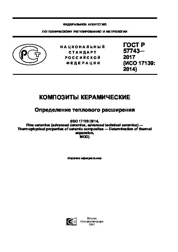 ГОСТ Р 57743-2017 Композиты керамические. Определение теплового расширения