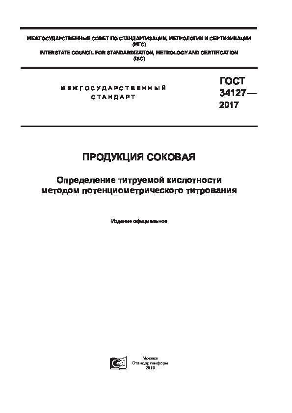 ГОСТ 34127-2017 Продукция соковая. Определение титруемой кислотности методом потенциометрического титрования