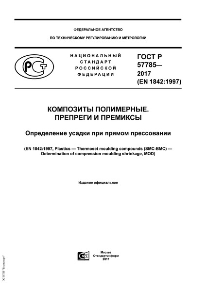 ГОСТ Р 57785-2017 Композиты полимерные. Препреги и премиксы. Определение усадки при прямом прессовании