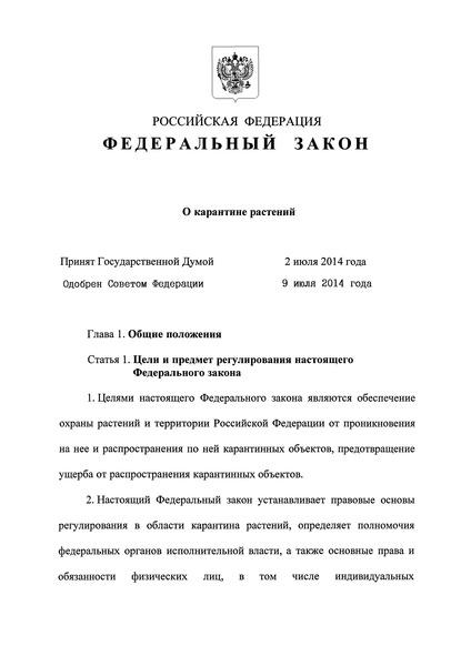 Федеральный закон 206-ФЗ О карантине растений