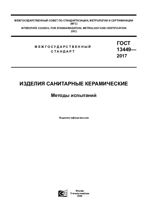 ГОСТ 13449-2017 Изделия санитарные керамические. Методы испытаний