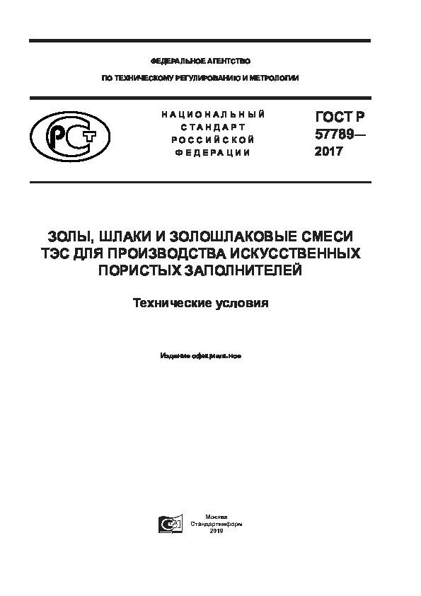 ГОСТ Р 57789-2017 Золы, шлаки и золошлаковые смеси ТЭС для производства искусственных пористых заполнителей. Технические условия