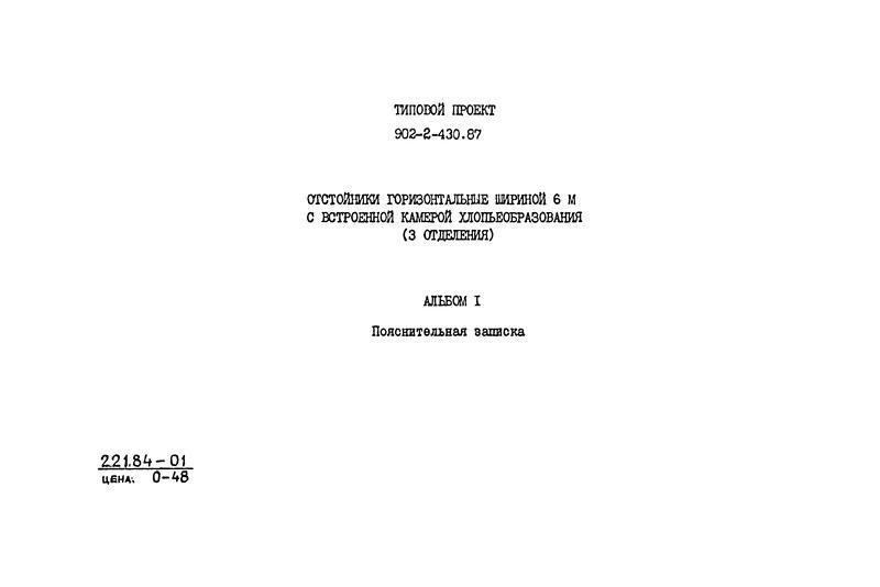 Типовой проект 902-2-430.87 Альбом I. Пояснительная записка