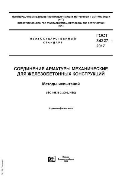 ГОСТ 34227-2017 Соединения арматуры механические для железобетонных конструкций. Методы испытаний