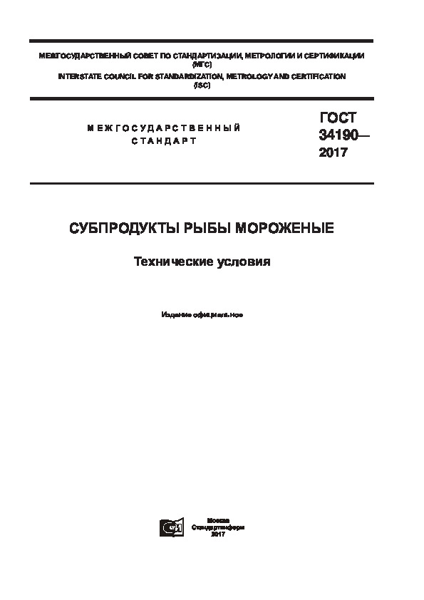 ГОСТ 34190-2017 Субпродукты рыбы мороженные. Технические условия
