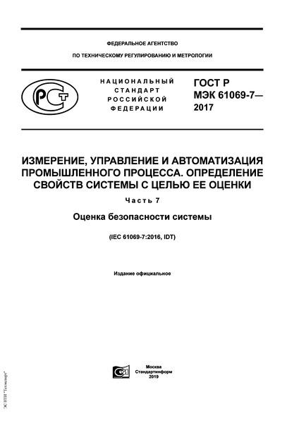 ГОСТ Р МЭК 61069-7-2017 Измерение, управление и автоматизация промышленного процесса. Определение свойств системы с целью ее оценки. Часть 7. Оценка безопасности системы