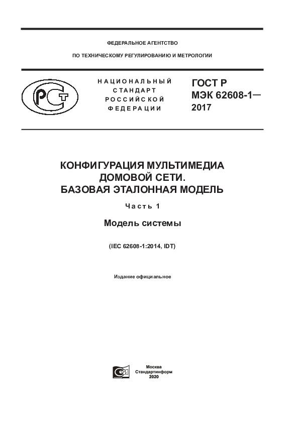ГОСТ Р МЭК 62608-1-2017 Конфигурация мультимедиа домовой сети. Базовая эталонная модель. Часть 1. Модель системы