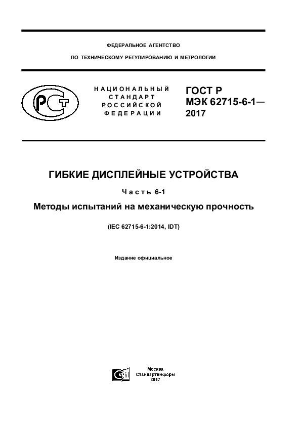 ГОСТ Р МЭК 62715-6-1-2017 Гибкие дисплейные устройства. Часть 6-1. Методы испытаний на механическую прочность