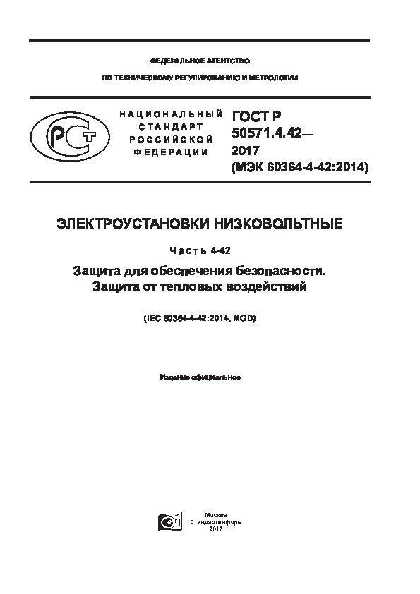 ГОСТ Р 50571.4.42-2017 Электроустановки низковольтные. Часть 4-42. Защита для обеспечения безопасности. Защита от тепловых воздействий