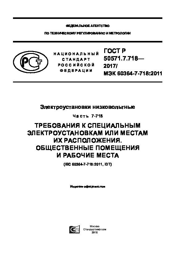 ГОСТ Р 50571.7.718-2017 Электроустановки низковольтные. Часть 7-718. Требования к специальным электроустановкам или местам их расположения. Общественные помещения и рабочие места