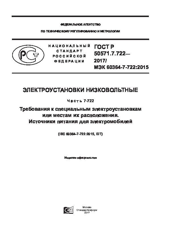 ГОСТ Р 50571.7.722-2017 Электроустановки низковольтные. Часть 7-722. Требования к специальным электроустановкам или местам их расположения. Источники питания для электромобилей