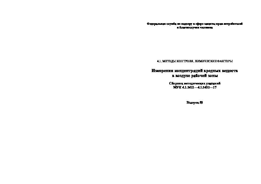 МУК 4.1.3430-17 Измерение массовой концентрации (+/-)-1-[4-(2-метоксиэтил)фенокси]-3-[(1-метилэтил)амино]-2-пропанола тартрата (2:1) (метопролола тартрат) в воздухе рабочей зоны методом высокоэффективной жидкостной хроматографии