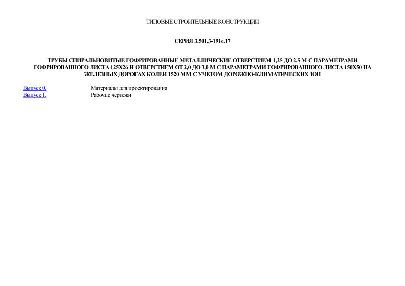 Серия 3.501.3-191с.17 Трубы спиральновитые гофрированные металлические отверстием 1,25 до 2,5 м с параметрами гофрированного листа 125х26 и отверстием от 2,0 до 3,0 м с параметрами гофрированного листа 150х50 на железных дорогах колеи 1520 мм с учетом дорожно-климатических зон