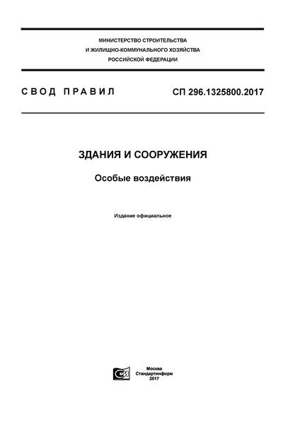 СП 296.1325800.2017 Здания и сооружения. Особые воздействия