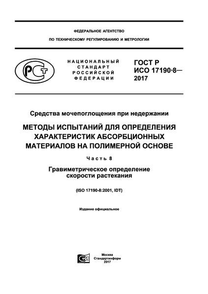 ГОСТ Р ИСО 17190-8-2017 Средства мочепоглощения при недержании. Методы испытаний для определения характеристик абсорбционных материалов на полимерной основе. Часть 8. Гравиметрическое определение скорости растекания
