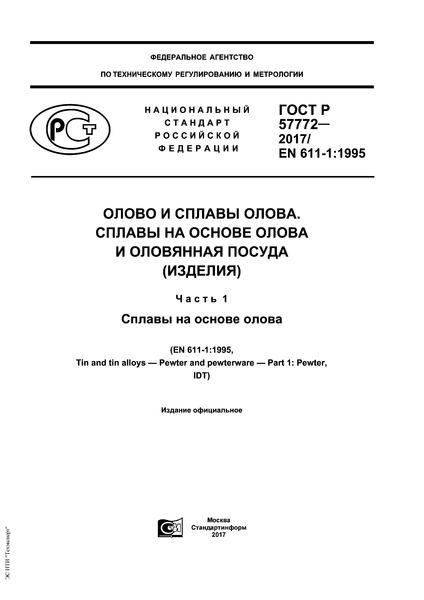 ГОСТ Р 57772-2017 Олово и сплавы олова. Сплавы на основе олова и оловянная посуда (изделия). Часть 1. Сплавы на основе олова