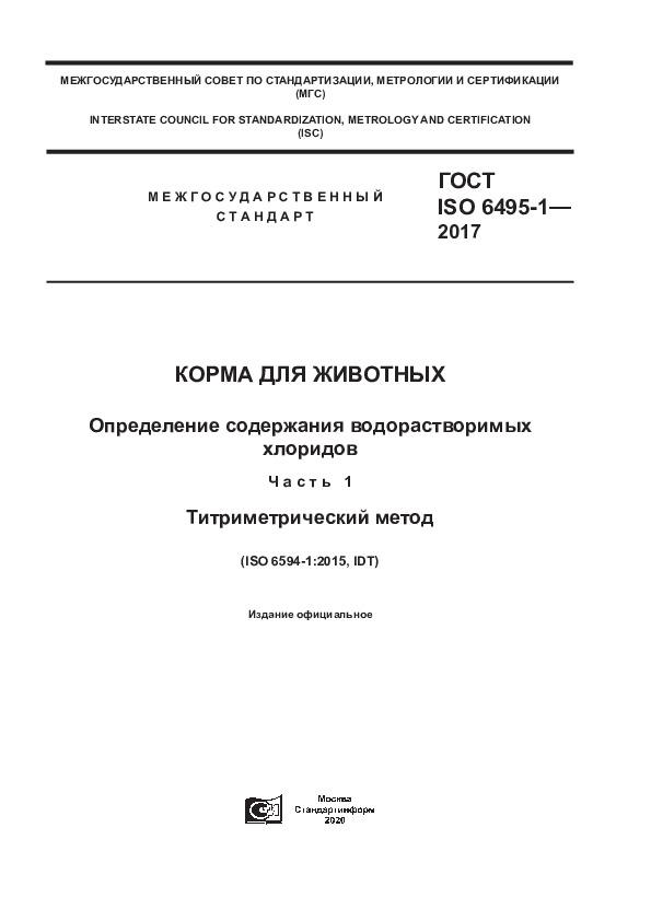 ГОСТ ISO 6495-1-2017 Корма для животных. Определение содержания водорастворимых хлоридов. Часть 1. Титриметрический метод