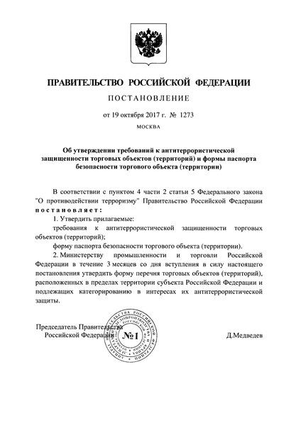 Постановление 1273 Об утверждении требований к антитеррористической защищенности торговых объектов (территорий) и формы паспорта безопасности торгового объекта (территории)