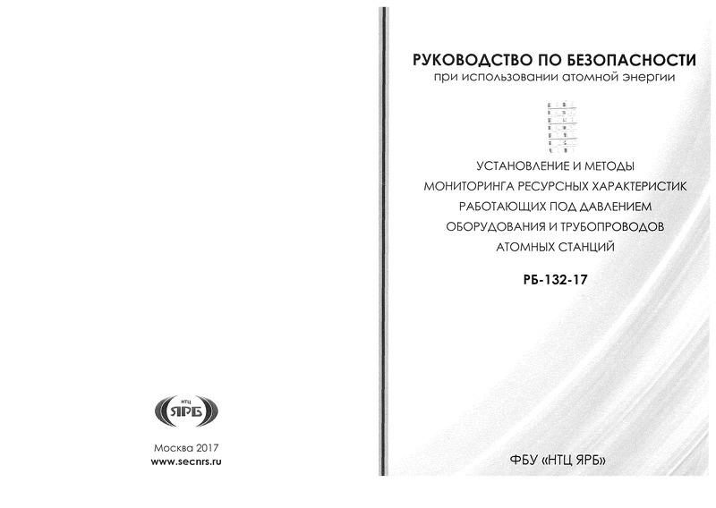 РБ 132-17 Руководство по безопасности при использовании атомной энергии