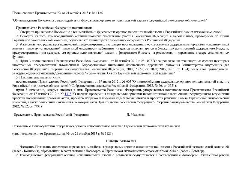 Положение о взаимодействии федеральных органов исполнительной власти с Евразийской экономической комиссией