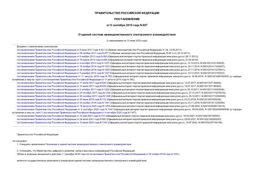 Постановление 697 Положение о единой системе межведомственного электронного взаимодействия
