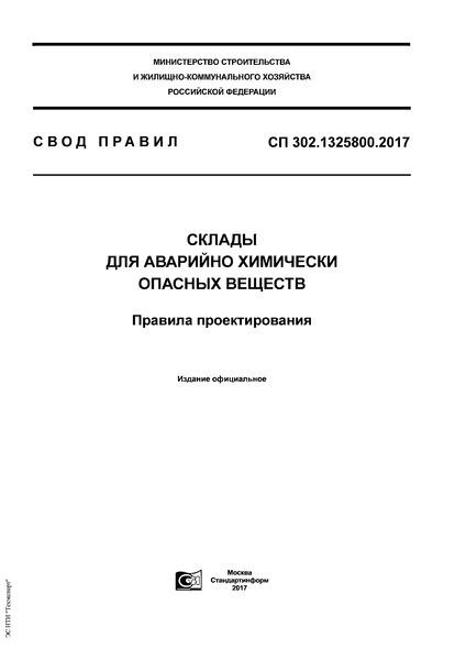 СП 302.1325800.2017 Склады аварийно химически опасных веществ. Правила проектирования