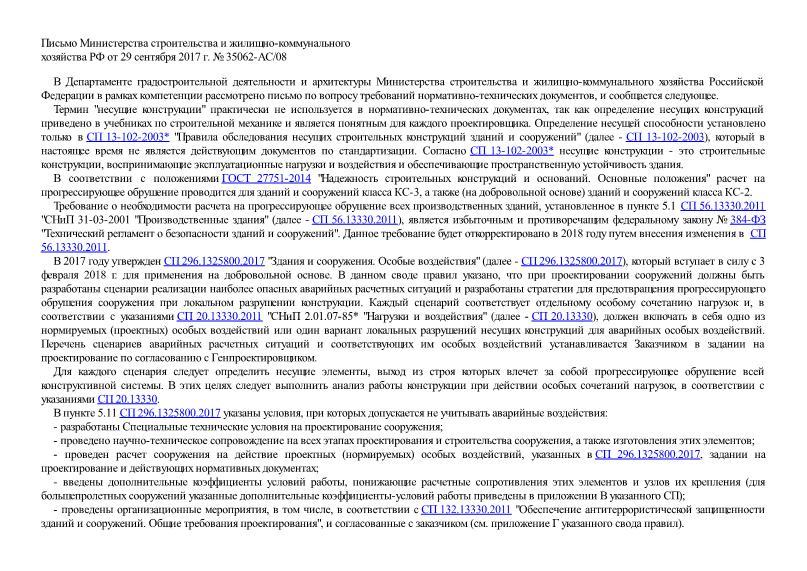 Письмо 35062-АС/08 О требованиях нормативно-технических документов к несущим конструкциям зданий