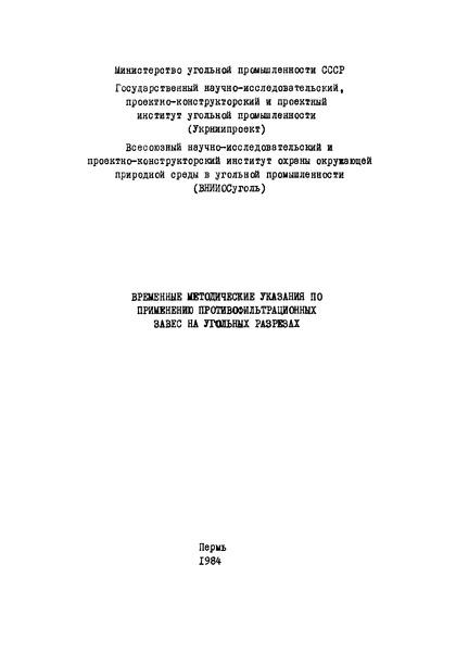 Временные методические указания по применению противофильтрационных завес на угольных разрезах