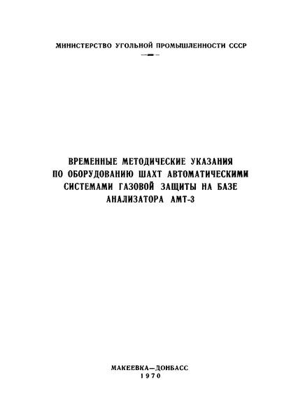 Временные методические указания по оборудованию шахт автоматическими системами газовой защиты на базе анализатора АМТ-3