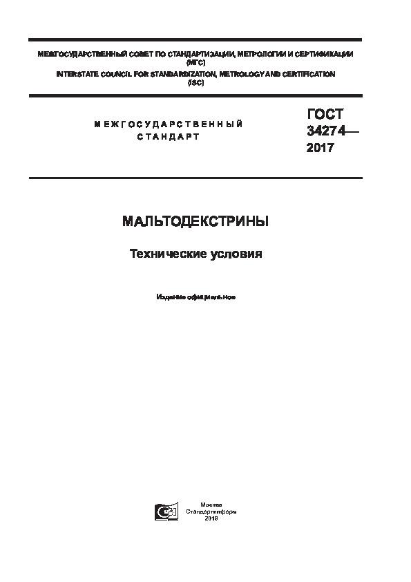 ГОСТ 34274-2017 Мальтодекстрины. Технические условия
