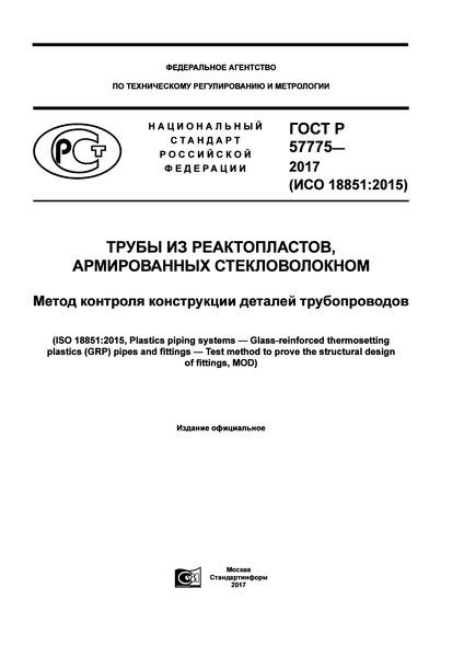 ГОСТ Р 57775-2017 Трубы из реактопластов, армированных стекловолокном. Метод контроля конструкции деталей трубопроводов