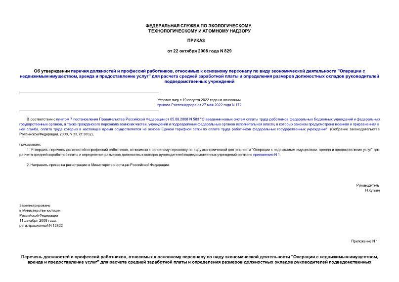 Перечень должностей и профессий работников, относимых к основному персоналу по виду экономической деятельности