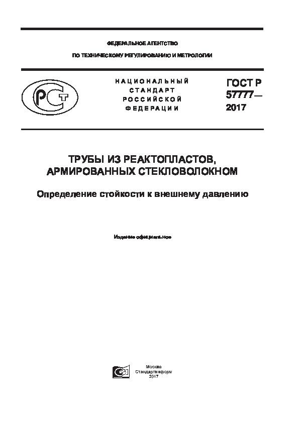 ГОСТ Р 57777-2017 Трубы из реактопластов, армированных стекловолокном. Определение стойкости к внешнему давлению