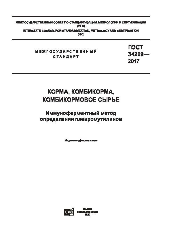 ГОСТ 34209-2017 Корма, комбикорма, комбикормовое сырье. Иммуноферментный метод определения плевромутилинов
