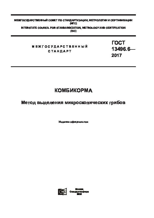 ГОСТ 13496.6-2017 Комбикорма. Метод выделения микроскопических грибов