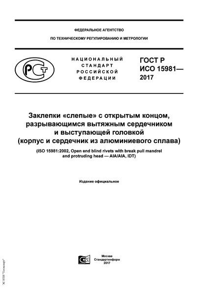 ГОСТ Р ИСО 15981-2017 Заклепки «слепые» с открытым концом, разрывающимся вытяжным сердечником и выступающей головкой (корпус и сердечник из алюминиевого сплава)