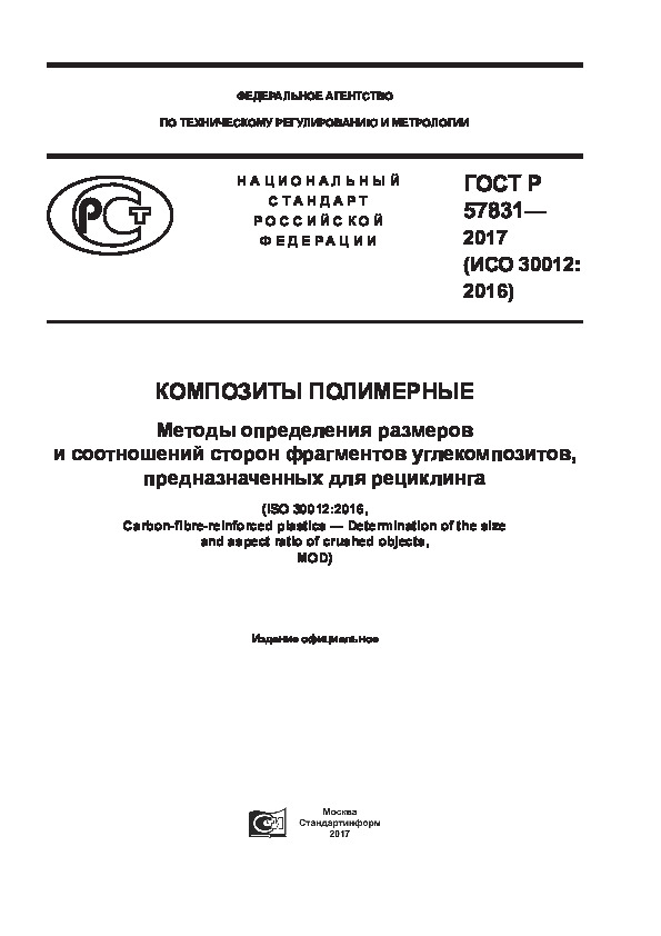 ГОСТ Р 57831-2017 Композиты полимерные. Методы определения размеров и соотношений сторон фрагментов углекомпозитов, предназначенных для рециклинга