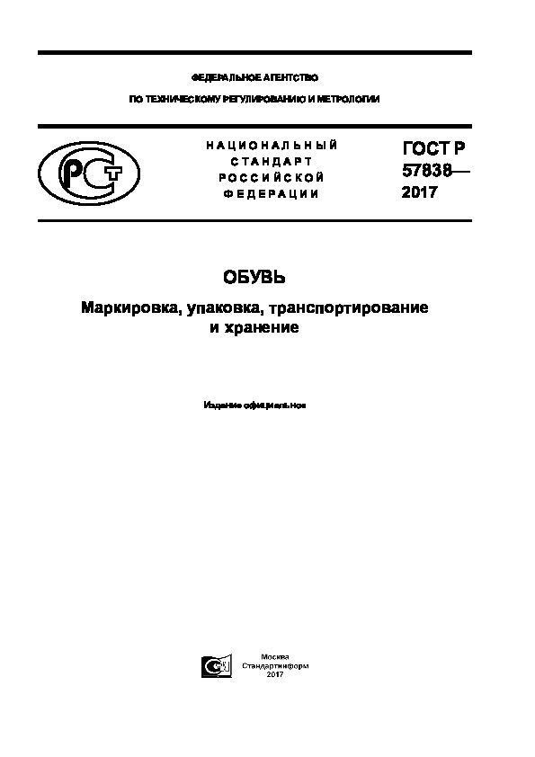 ГОСТ Р 57838-2017 Обувь. Маркировка, упаковка, транспортирование и хранение