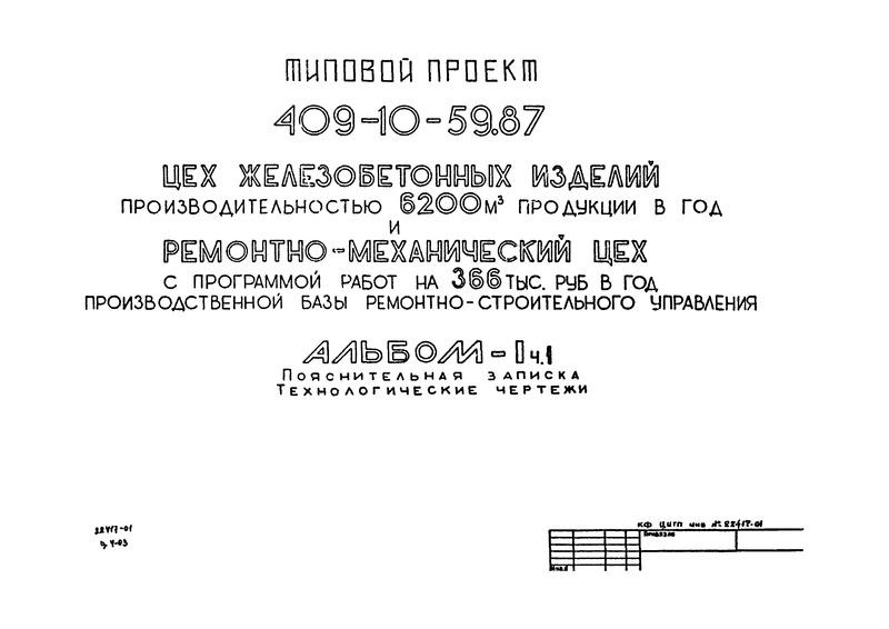Типовой проект 409-10-59.87 Альбом I. Часть 1. Пояснительная записка. Технологические чертежи